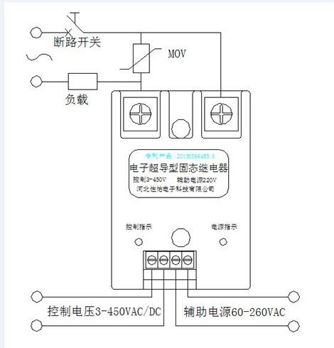 电子超导型单相固态易发棋牌苹果版接线图