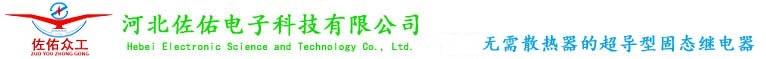 固态易发棋牌苹果版_电子超导型固态易发棋牌苹果版_河北佐佑电子科技有限公司