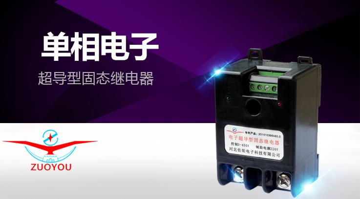 实用新型专利-电子超导型固态易发棋牌苹果版