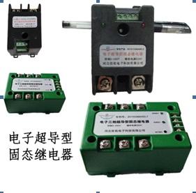 新型固态继电器-电子超导型固态继电器