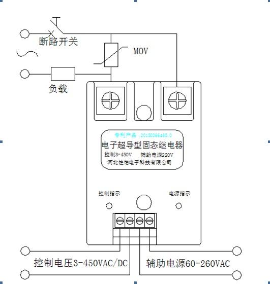 电子超导固态继电器安装方式