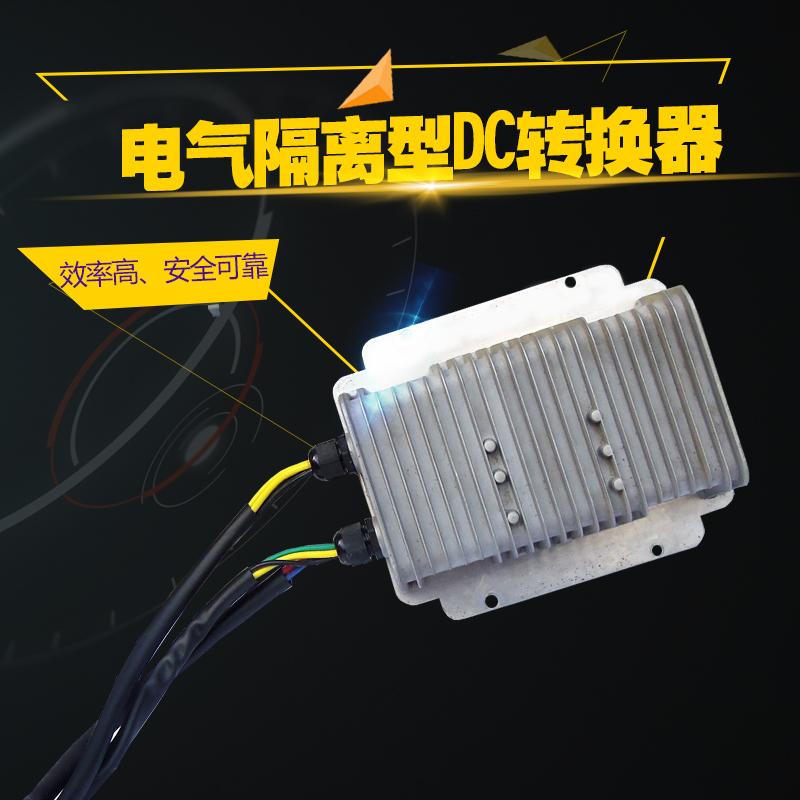 电器隔离型DC转换器