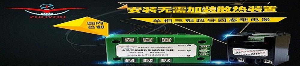 国内首创超导型固态易发棋牌苹果版,无需散热器,交流、直流两用